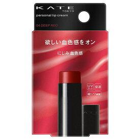 KATE(ケイト) ケイト パーソナルリップクリーム 04 口紅 にじみ血色感 3.7G