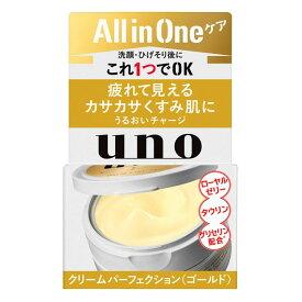 uno(ウーノ) クリームパーフェクション ゴールド 80g【外箱傷】