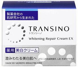 医薬部外品】トランシーノ薬用ホワイトニングリペアクリームEX 35g【外装箱凹みあり】