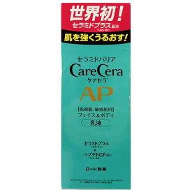 ケアセラ(CareCera) ロート製薬 ケアセラ APフェイス&ボディ乳液 200mlセラミドプラスx7種の天然型セラミド【外装箱潰れ、すり傷あり】