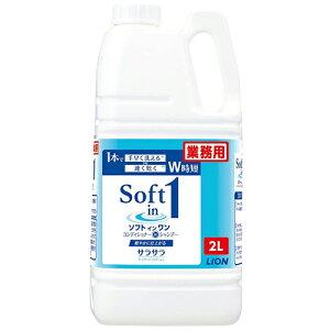ソフトインワン シャンプー サラサラタイプ 2L 詰め替え用