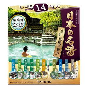 日本の名湯 至福の贅沢 30g×14包