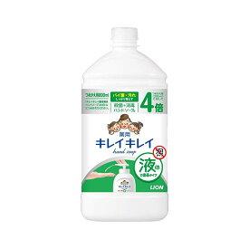 (医薬部外品)【大容量】キレイキレイ 薬用 液体ハンドソープ 詰め替え 特大 800ml*2個