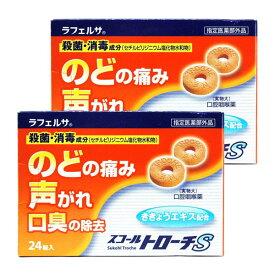 スコールトローチS 24錠×2個セット 指定医薬部外品