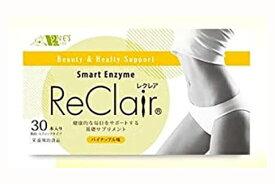 ReClair レクレア きゅっと生酵素の力で理想のキレイ 1袋/30包 (1ヵ月分)パイナップル味【賞味期限2023.05】【外装パッケージ傷、箱潰れ】