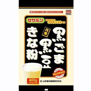 山本漢方 黒ごま黒豆きな粉 (200g×2袋入) 【賞味期限2023.12】【パッケージすり傷】