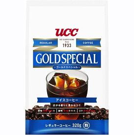 UCC ゴールドスペシャル アイスコーヒー コーヒー 豆(粉) 320g【賞味期限2022.05.12】