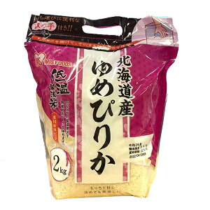 【精米】 低温製法米 白米 低温製法米 北海道産 ゆめぴりか 2kg チャック付き 令和2年産【精米時期2021.04.12】【賞味期限2022.04.12】