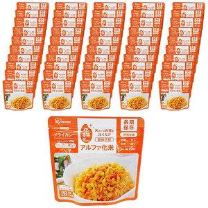 アイリスオーヤマ 非常食 5年保存 アルファ米 50食セット アルファ化米 ドライカレー 100g×50袋【賞味期限2026.12】