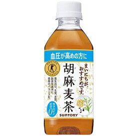 [トクホ] サントリー 胡麻麦茶 350ml×24本【賞味期限2022.02】