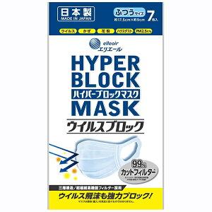 エリエール ハイパーブロックマスク ウイルス飛沫ブロック ふつうサイズ 7枚入×5