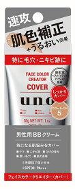 UNO(ウーノ) フェイスカラークリエイター(カバー) カラーレベル5 SPF30+ PA+++ BBクリーム 30g【外装箱折れ】