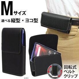 【Mサイズ】 スマートフォン用ベルトケース ヨコ型 縦型 カバーケース ホルダー ベルトポーチ スマホケース回転式ベルトクリップ付 レザーケース(合皮)ASDEC アスデック SH-RC3