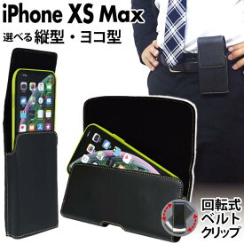 iPhone XS Max ベルトケース 選べる縦型・ヨコ型 カバーケース ホルダー ベルトポーチ 回転式ベルトクリップ付 レザーケース(合皮)for Biz (ビジネス) ASDEC アスデック SH-IP17PH SH-IP17PV