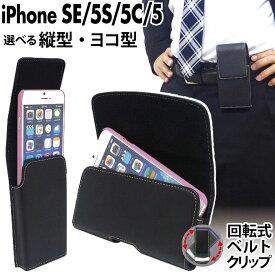 iPhone SE / iPhone5S / iPhone5C / iPhone5 ベルトケース 選べる縦型・ヨコ型 カバーケース ホルダー ベルトポーチ 回転式ベルトクリップ付 レザーケース(合皮) ビジネス ASDEC アスデック 【あす楽】 SH-IP5PH SH-IP5PV