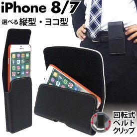 iPhone8 / iPhone7 ベルトケース 選べる縦型・ヨコ型 カバーケース ホルダー ベルトポーチ 回転式ベルトクリップ付 レザーケース(合皮)for Biz (ビジネス) ASDEC アスデック SH-IP12PH SH-IP12PV