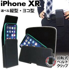 iPhone XR ベルトケース 選べる縦型・ヨコ型 カバーケース ホルダー ベルトポーチ 回転式ベルトクリップ付 レザーケース(合皮)for Biz (ビジネス) ASDEC アスデック SH-IP16PH SH-IP16PV