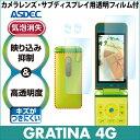 【GRATINA 4G 用】AR液晶保護フィルム2 映り込み抑制 高透明度 気泡消失 携帯電話 ASDEC アスデック 【ポイント5倍】