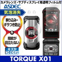 【TORQUE X01 用】ノングレア液晶保護フィルム3 防指紋 反射防止 ギラつき防止 気泡消失 携帯電話 ASDEC アスデック 【ポイント10倍】