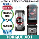 【TORQUE X01 用】AR液晶保護フィルム2 映り込み抑制 高透明度 気泡消失 携帯電話 ASDEC アスデック 【ポイント10倍】