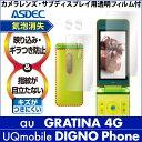 【au GRATINA 4G / UQmobile DIGNO Phone 用】ノングレア液晶保護フィルム3 防指紋 反射防止 ギラつき防止 気泡消失 A…