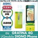 【au GRATINA 4G / UQmobile DIGNO Phone 用】AR液晶保護フィルム2 映り込み抑制 高透明度 気泡消失 携帯電話 ASDEC ...
