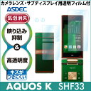 【AQUOS K SHF33 用】AR液晶保護フィルム2 映り込み抑制 高透明度 携帯電話 ASDEC アスデック 【5/20 20:00からポイント10倍】