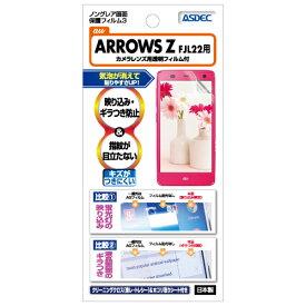 ARROWS Z FJL22 フィルム ノングレア液晶保護フィルム3 防指紋 反射防止 ギラつき防止 気泡消失 ASDEC アスデック NGB-FJL22