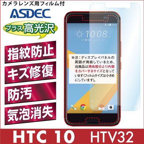 HTC 10 HTV32 AFP液晶保護フィルム 指紋防止 自己修復 防汚 気泡消失 ASDEC アスデック AFP-HTV32
