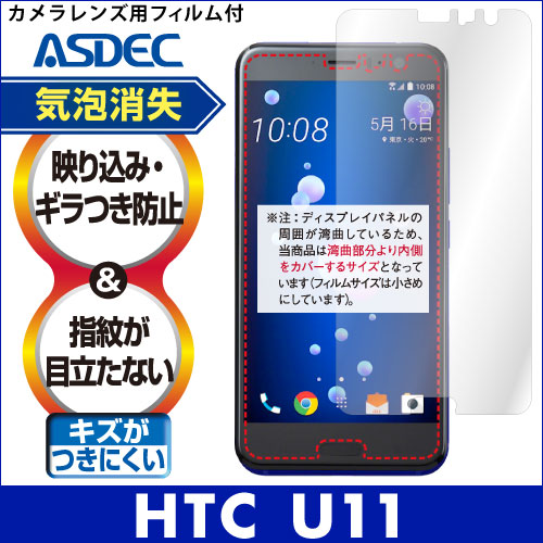 HTC U11 ノングレア液晶保護フィルム3 防指紋 反射防止 ギラつき防止 気泡消失 HTV33 601HT ASDEC アスデック NGB-HTV33