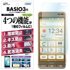 BASIO3 フィルム AFP液晶保護フィルム2 指紋防止 キズ防止 防汚 気泡消失 ASDEC アスデック AHG-KYV43