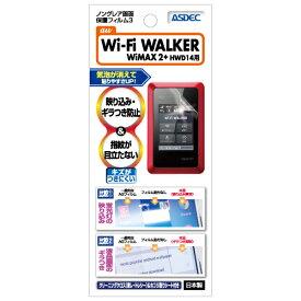 Wi-Fi WALKER WiMAX2+ HWD14 フィルム ノングレア液晶保護フィルム3 防指紋 反射防止 ギラつき防止 気泡消失 WiFiルーター ASDEC アスデック NGB-HWD14