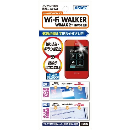 Wi-Fi WALKER WiMAX2+ HWD15 ノングレア液晶保護フィルム3 防指紋 反射防止 ギラつき防止 気泡消失 WiFiルーター ASDEC アスデック NGB-HWD15