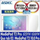 【Qua tab 02 / MediaPad T2 10.0 Pro / MediaPad T2 Pro 605HW 606HW 兼用】ノングレア液晶保護フィル...