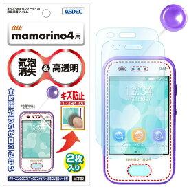 mamorino4 マモリーノ4 フィルム キッズ・みまもりケータイ用液晶保護フィルム 2枚入り 高透明度 防汚 キズ防止 気泡消失 ASDEC アスデック KF-ZTF32