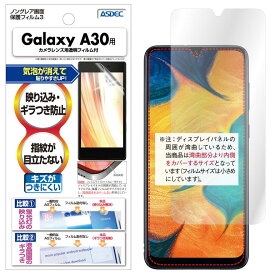 Galaxy A30 フィルム ノングレア液晶保護フィルム3 防指紋 反射防止 ギラつき防止 気泡消失 ASDEC アスデック NGB-SCV43