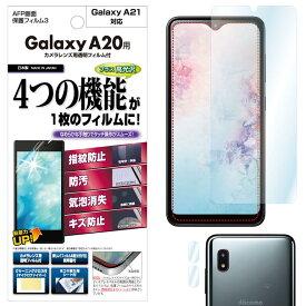 Galaxy A20 フィルム AFP液晶保護フィルム3 指紋防止 キズ防止 防汚 気泡消失 ASDEC アスデック ASH-SC02M