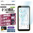 Galaxy 5G Mobile WiFi フィルム AFP液晶保護フィルム3 指紋防止 キズ防止 防汚 気泡消失 ASDEC アスデック ASH-SCR01