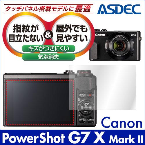 Canon キャノン PowerShot G7 X Mark II ノングレア液晶保護フィルム3 防指紋 反射防止 ギラつき防止 気泡消失 ASDEC アスデック NGB-CG7X