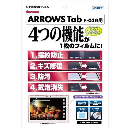 ARROWS Tab F-03G AFP液晶保護フィルム 指紋防止 自己修復 防汚 気泡消失 タブレット ASDEC アスデック AFP-F03G