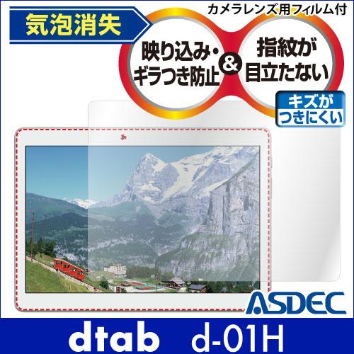 dtab d-01H ノングレア液晶保護フィルム3 防指紋 反射防止 ギラつき防止 気泡消失 タブレット ASDEC アスデック NGB-d01H