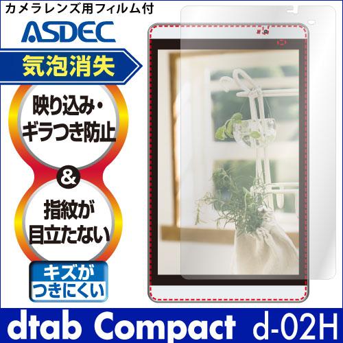 dtab Compact d-02H ノングレア液晶保護フィルム3 防指紋 反射防止 ギラつき防止 気泡消失 タブレット ASDEC アスデック NGB-d02H