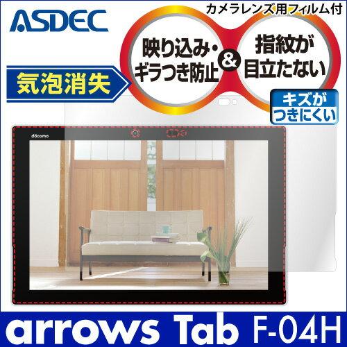 arrows Tab F-04H ノングレア液晶保護フィルム3 防指紋 反射防止 ギラつき防止 気泡消失 タブレット ASDEC アスデック NGB-F04H