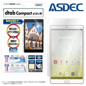 dtab Compact d-01J フィルム ノングレア液晶保護フィルム3 防指紋 反射防止 ギラつき防止 気泡消失 タブレット ASDEC アスデック NGB-d01J