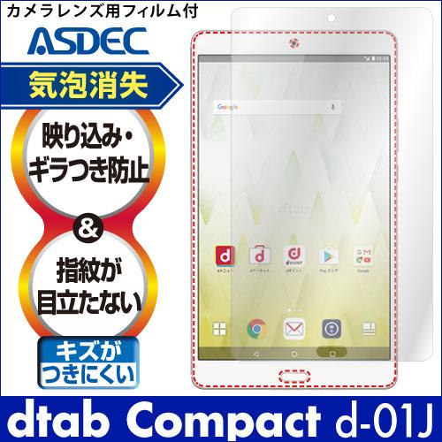 dtab Compact d-01J ノングレア液晶保護フィルム3 防指紋 反射防止 ギラつき防止 気泡消失 タブレット ASDEC アスデック NGB-d01J