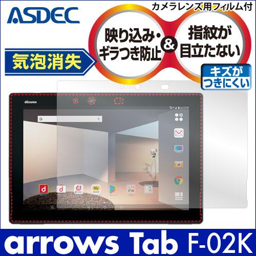 arrows Tab F-02K ノングレア液晶保護フィルム3 防指紋 反射防止 ギラつき防止 気泡消失 ASDEC アスデック NGB-F02K