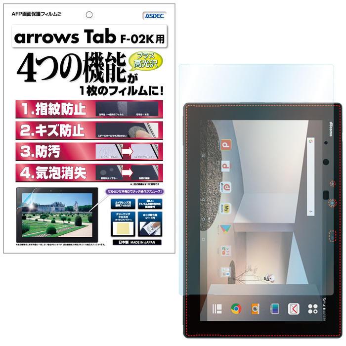 arrows Tab F-02K AFP液晶保護フィルム2 指紋防止 キズ防止 防汚 気泡消失 タブレット ASDEC アスデック AHG-F02K