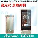【docomo F-07F 用】AR液晶保護フィルム 映り込み抑制 高透明度 携帯電話 ASDEC アスデック 【7/22 10:00からポイント10倍】