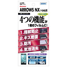 ARROWS NX F-04G フィルム AFP液晶保護フィルム 指紋防止 自己修復 防汚 気泡消失 ASDEC アスデック AFP-F04G