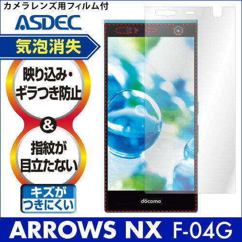 ARROWS NX F-04G ノングレア液晶保護フィルム3 防指紋 反射防止 ギラつき防止 気泡消失 ASDEC アスデック NGB-F04G
